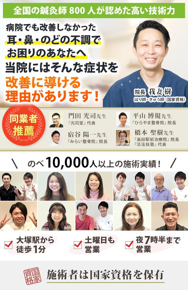 全国の鍼灸師800人が認めた高い技術力病院でも改善しなかった耳・鼻・のどの不調でお困りのあなたへ当院にはそんな症状を改善に導ける理由があります!